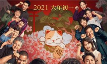A glimpse at Spring Festival Chinese film releases